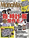 MonoMax(モノマックス) 2015年 06 月号 [雑誌]
