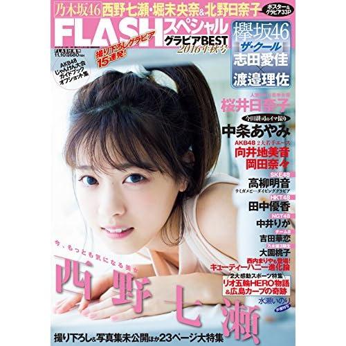 FLASHスペシャル グラビアBEST 2016年11月10日増刊号 [雑誌] FLASHスペシャル グラビアBEST