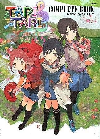 TARI TARI コンプリートブック