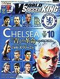 WORLD SOCCER KING (ワールドサッカーキング) 2014年 10月号 [雑誌]