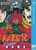 NARUTO―ナルト― モノクロ版 69 (ジャンプコミックスDIGITAL)
