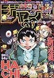 少年ジャンプ 2013年 9月 30日号 [雑誌][2013.9.14]