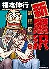 新黒沢 最強伝説 第8巻
