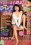 別冊 ローレンス 2011年 12月号 [雑誌]