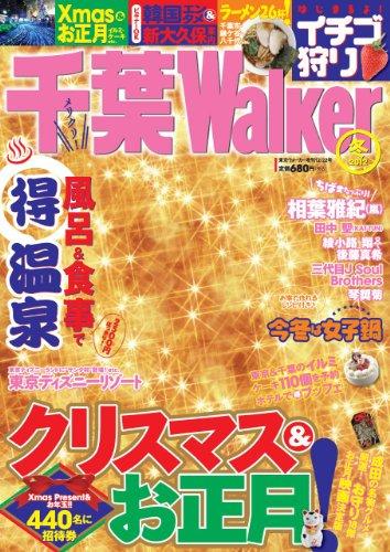 千葉ウォーカー 2011年 12/22号 [雑誌]