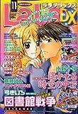 LaLa DX (ララ デラックス) 2008年 11月号 [雑誌]