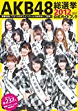 Image of AKB48総選挙公式ガイドブック2012 (講談社 Mook)