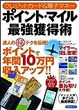 クレジットカード&電子マネー ポイント・マイル最強獲得術 (洋泉社MOOK)
