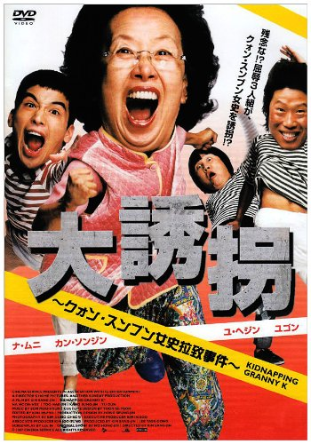 大誘拐 クォン・スンブン女史拉致事件 [DVD]