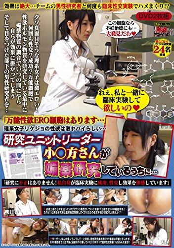 「万能性欲ERO細胞はあります…」理系女子リケジョの性欲は激ヤバイらしい…研究ユニットリーダー小●方さんが媚薬研究しているうちに…「研究に不正はありません! 私自身が臨床実験に成功、性交し効果を体感しています」 熟女はつらいよ [DVD]