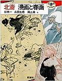 北斎 漫画と春画 (とんぼの本)