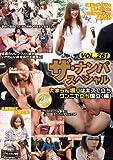 ザ・ナンパスペシャルVOL.261 たまらん坂りはキスで立ちクンニで立ち国立【編】 [DVD]