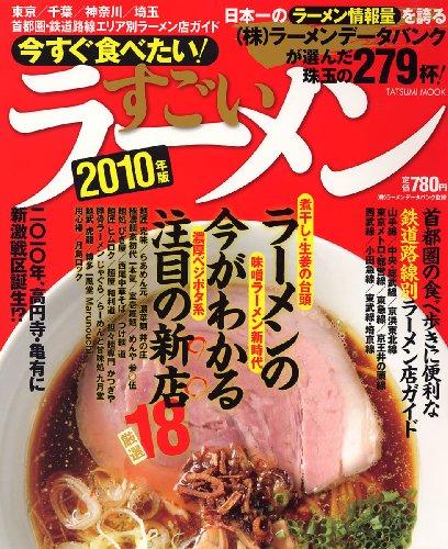 今すぐ食べたい!すごいラーメン 2010年版 (タツミムック)