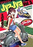 ジャジャ(5) (サンデーGXコミックス)