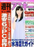 週刊アスキー増刊 激安6コアPC自作 2010年 9/2号 [雑誌]