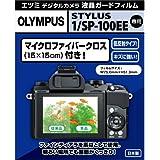 【アマゾンオリジナル】 ETSUMI 液晶保護フィルム デジタルカメラ液晶ガードフィルム OLYMPUS STYLUS1 SP-100EE専用 ETM-9189
