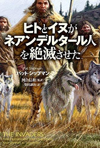 『ヒトとイヌがネアンデルタール人を絶滅させた』 ヒトは史上最強のインベーダー