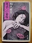 死者への審判 (1982年) (角川文庫)