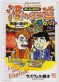 酒のほそ道アラカルト―酒と肴の歳時記 (ニチブンコミックス)