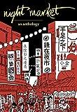 Night Market: An Anthology