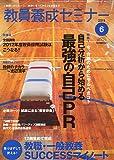 教員養成セミナー 2011年 06月号 [雑誌]