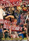 コギャル痴女ちんぽいじめ 暴虐リンチ!集団金蹴り!Director's Cut ひなのりく RUMIKA 夢咲花音 ほか [DVD]