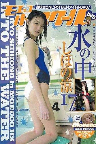 【moecco ハイスクール】 しほの涼・水の中 [DVD]