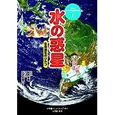 水の惑星~生命誕生のひみつ~: NHKまんが地球大紀行 1