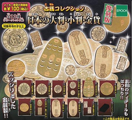 古銭コレクション 日本の大判・小判・金貨 復刻版 全12種セット ガチャガチャ