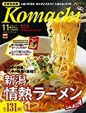 新潟Komachi11月号(共通版)
