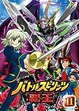 バトルスピリッツ 覇王(ヒーローズ) Vol.11 [DVD]