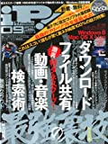 iP ! (アイピー) 2011年 09月号 [雑誌]
