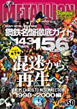 METALLION(メタリオン) vol.50 2014年 05月号