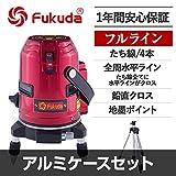 FUKUDA フクダ 360℃ フルライン レーザー墨出し器 EK-436P 三脚セット【アルミケース】