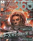 ファミ通Xbox (エックスボックス) 360 2009年 07月号 [雑誌]