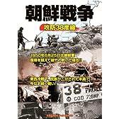 朝鮮戦争 攻防38度線 CCP-919 [DVD]