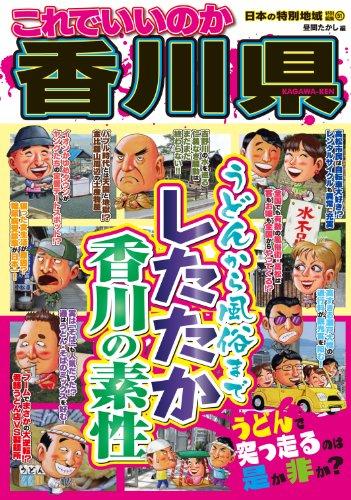 日本の特別地域 特別編集51 これでいいのか香川県