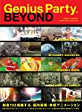 Genius Party Beyond (2����) [DVD]