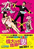 偉大なる糟糠の妻 DVD-BOX4 -