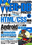 WEB+DB PRESS Vol.81 -