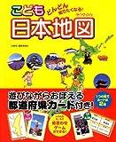 どんどん知りたくなる!こども日本地図—遊びながらおぼえる県別カード付き!