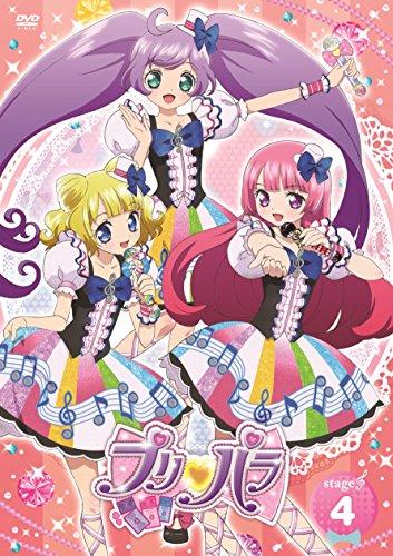 プリパラ Stage.4【DVDオリジナルプロモマイチケ付[ミュージカルリボン ステージスカート]】
