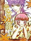 竜宮の篭 (YA!コミックス)
