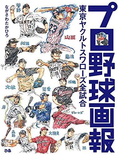 プロ野球画報 東京ヤクルトスワローズ全試合