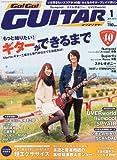 Go ! Go ! GUITAR (ギター) 2013年 01月号