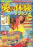 愛の体験 Special (スペシャル) デラックス 2008年 09月号 [雑誌]