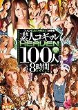 素人コギャルHEAVEN 100人8時間スペシャル [DVD]