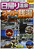 日帰り温泉&スーパー銭湯 2015 関西版 (ぴあMOOK関西)