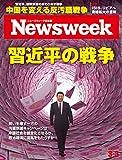 週刊ニューズウィーク日本版 「特集:習近平の戦争」〈2015年 3/3号〉 [雑誌]