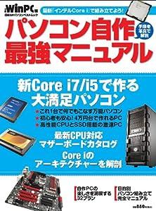 パソコン自作最強マニュアル (日経BPパソコンベストムック)